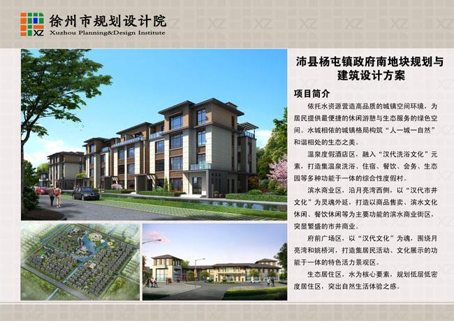 沛县中学网站_徐州市规划设计院 徐州规划设计院 徐州规划院 规划设计院